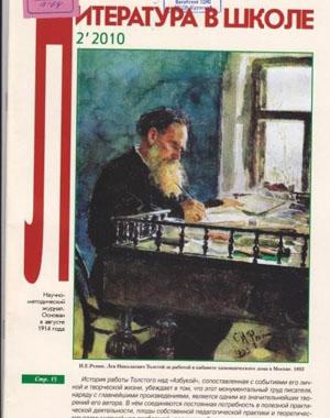 Журнал «Литература в школе»