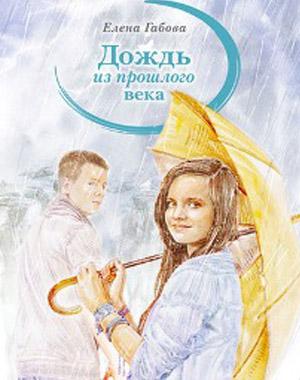Габова, Е. Дождь из прошлого века