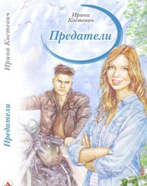 Костевич, И. Предатели
