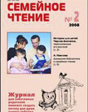 Журнал «Семейное чтение»