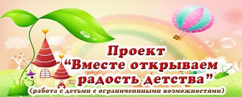 Проект «Вместе открываем радость детства»