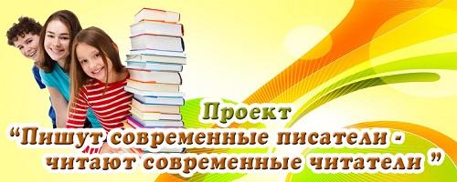Пишут современные писатели — читают современные читатели