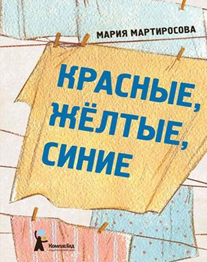 Мартиросова, М. Красные, жёлтые, синие