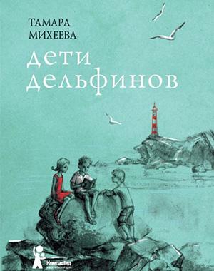 Михеева, Т. Дети дельфинов