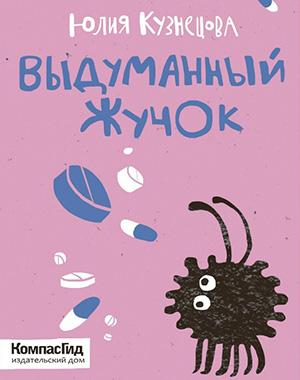 Кузнецова, Ю. Выдуманный Жучок