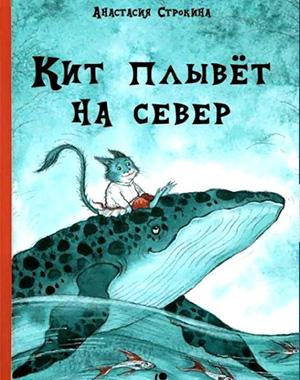 Строкина, А. Кит плывёт на север