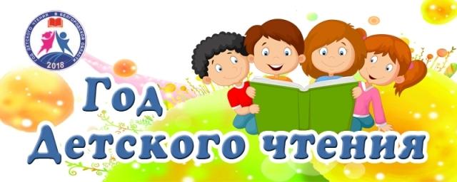 «Яковлевский книговорот: Год детского чтения»