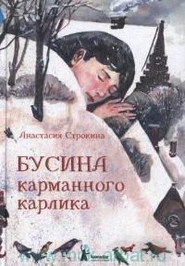 Строкина, А. И. Бусина карманного карлика