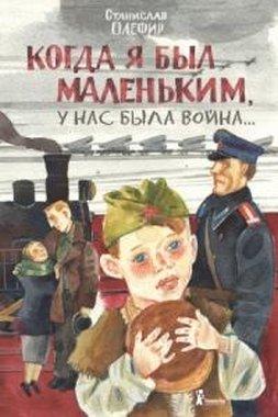 Олефир, С. Когда я был маленьким, у нас была война