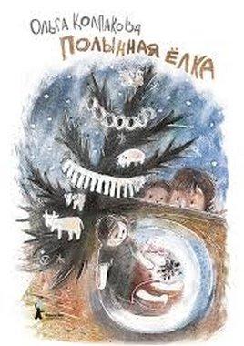 Колпакова, О. В. Полынная ёлка