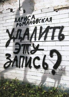 Романовская, Л. Удалить эту запись?