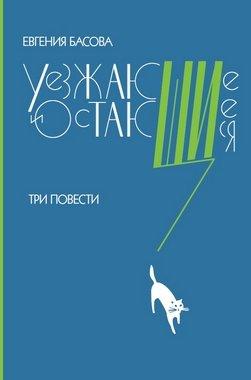 Басова, Е. В. Уезжающие и остающиеся