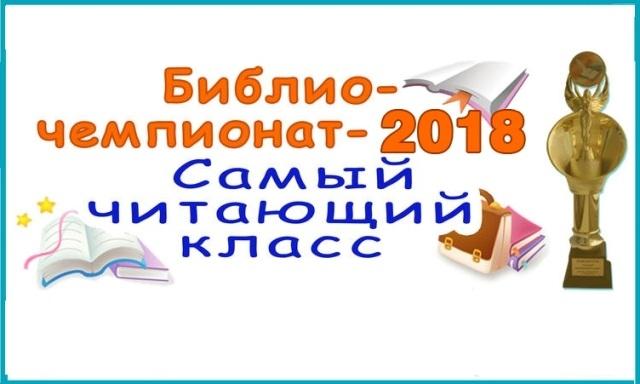 Библиочемпионат 2017