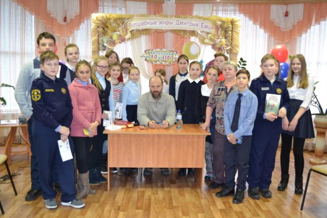 Волшебный мир Дмитрия Емца