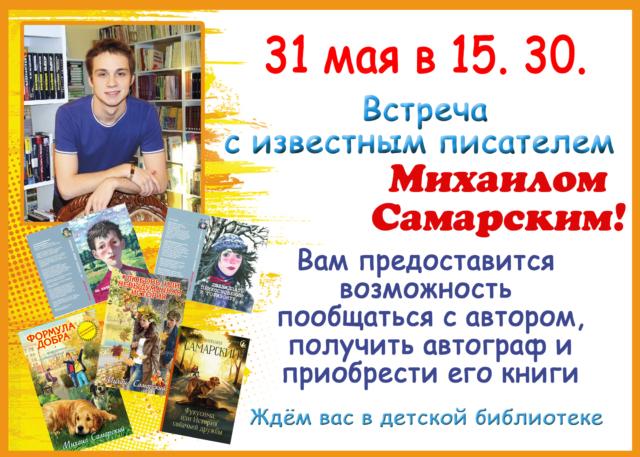 Встреча с Михаилом Самарским