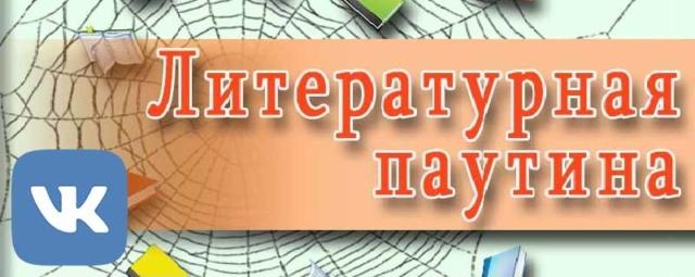 «Литературная паутина» — теперь в ВК!