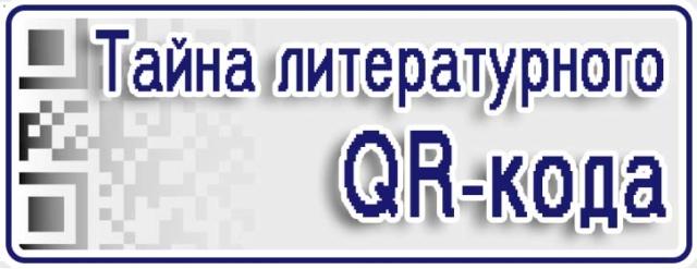 Тайна литературного QR-кода