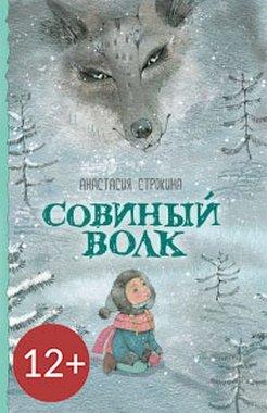 Строкина, А. Совиный волк : сказочная повесть