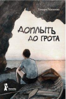 Михеева, Т. Доплыть до грота
