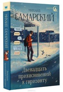 Самарский, М. Двенадцать прикосновений к горизонту