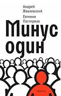 Жвалевский, А. В. Минус один