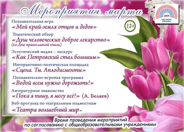 афиша ст
