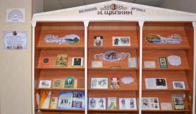 Путешествие по выставке «М. Щепкин — великий артист»