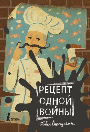 Верещагин, П. Рецепт одной войны