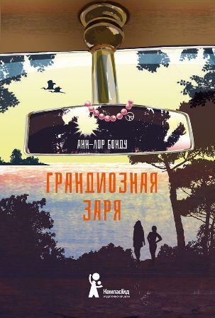 Бонду, Анн – Лор Грандиозная заря