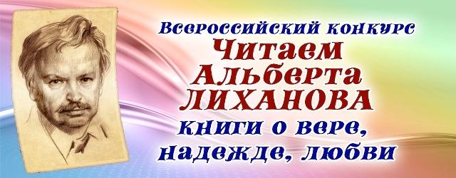 85 — летие со дня рождения писателя Альберта  Лиханова