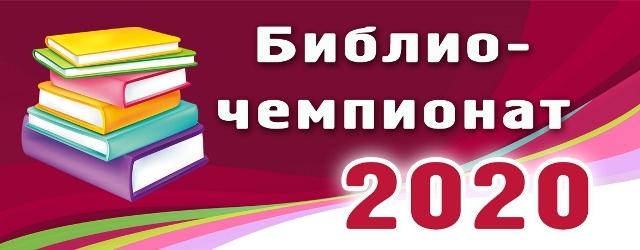 Библиочемпионат 2020