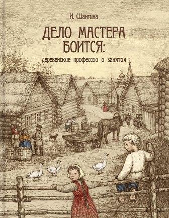 Шангина, И. Дело мастера боится : деревенские профессии и занятия