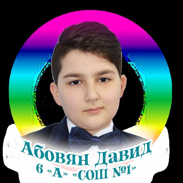 Абовян