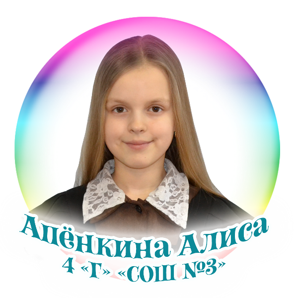 Апенкина Алиса