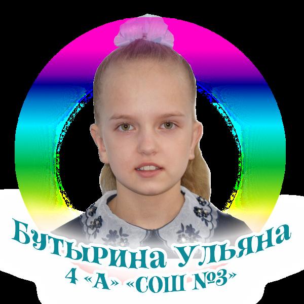 Бутырина Ульяна