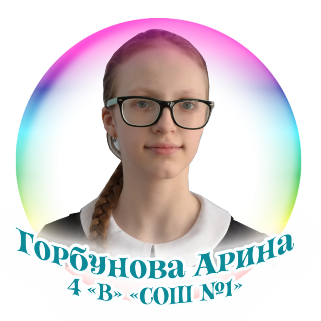 Горбунова Арина