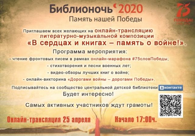 Библионочь 2020