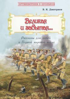 Дмитриев, В. К. Великая и забытая