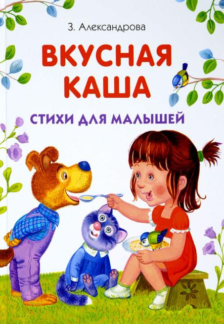 Александрова, З. Вкусная каша