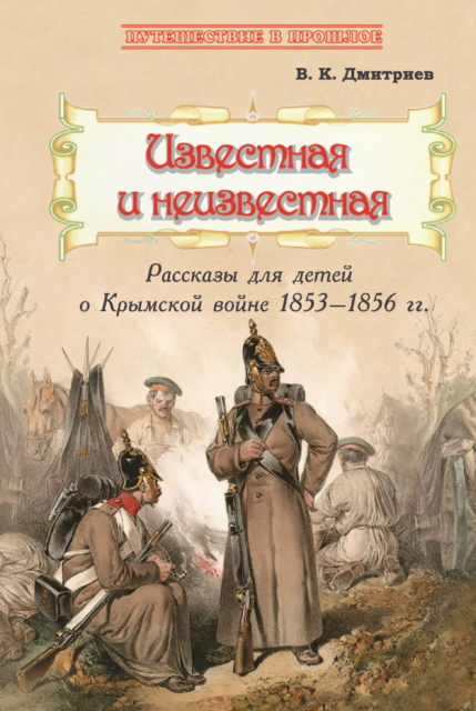 Дмитриев, В.К. Известная и неизвестная