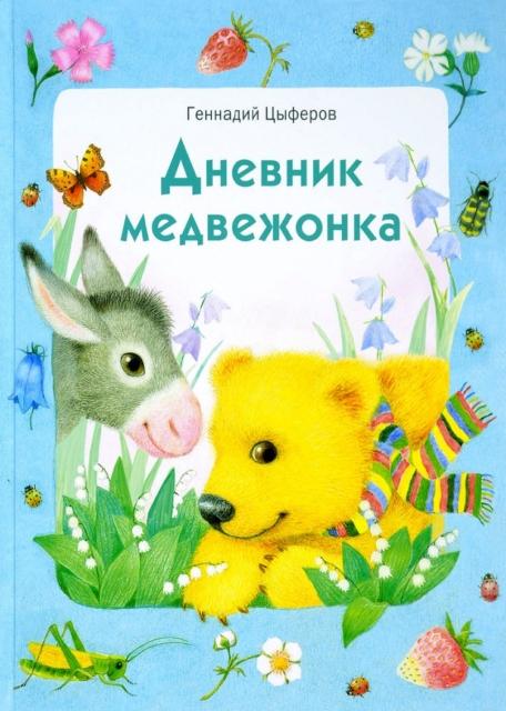 Цыферов, Г. Дневник медвежонка