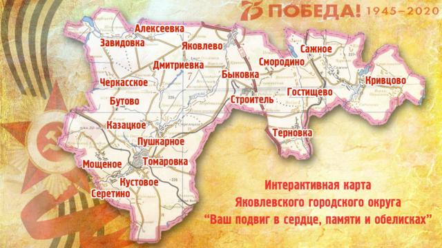 Интерактивная карта Яковлевского городского округа