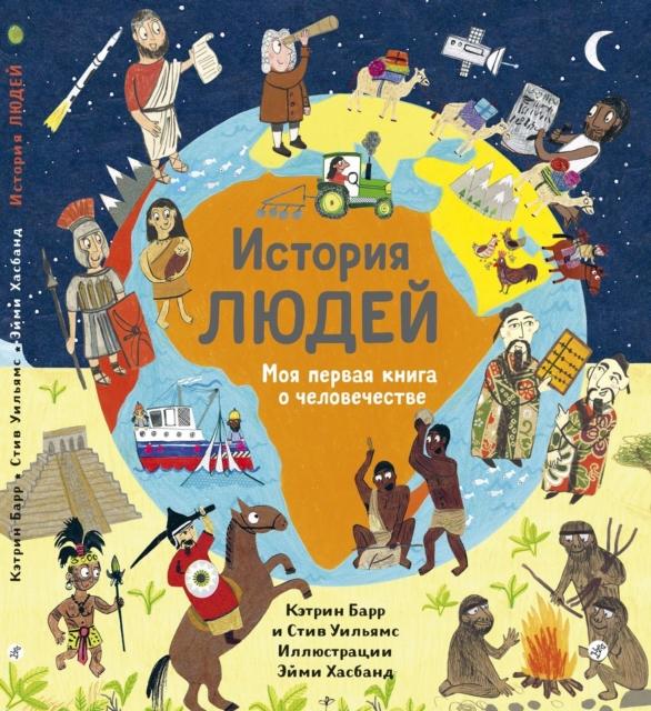 Барр, К. История людей. Моя первая книга о человечестве