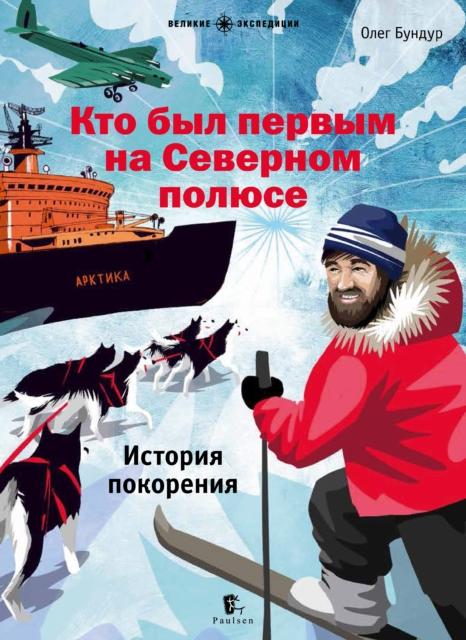 Бундур, О. Кто был первым на Северном полюсе