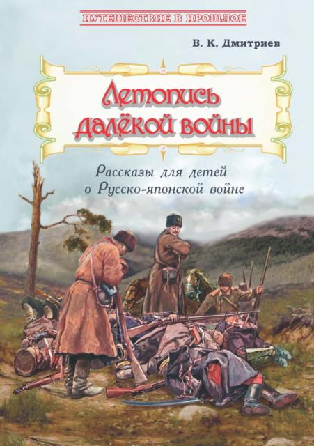 Дмитриев, В. К. Летопись далёкой войны