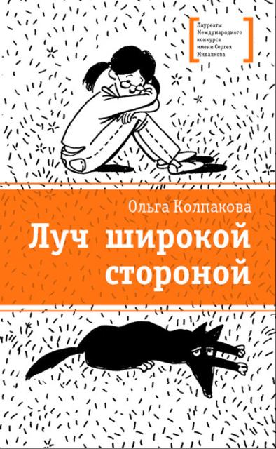 Колпакова, О. В. Луч широкой стороной