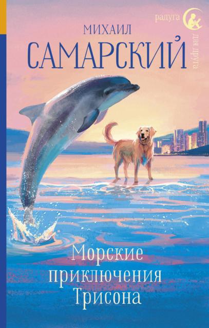 Самарский, М. Морские приключения Трисона