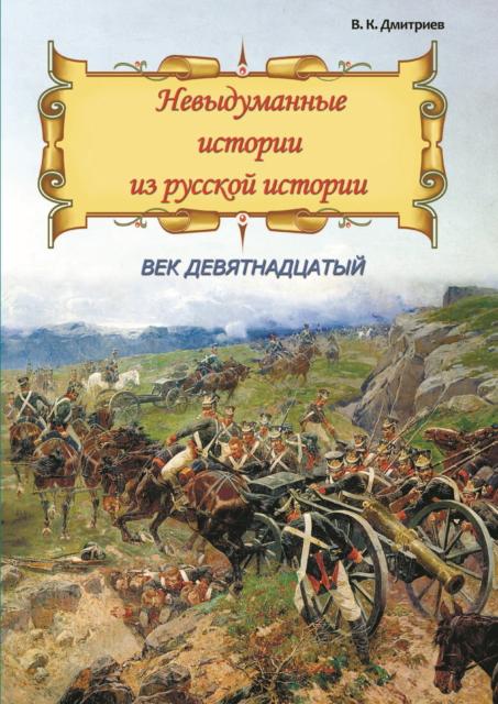 Дмитриев, В. К. Невыдуманные истории из русской истории
