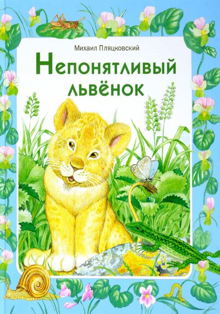 Пляцковский, М. Непонятливый львёнок