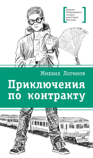 Логинов, М. Приключения по контракту